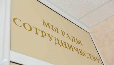 _MG_2252 надпись мы рады сотрудн